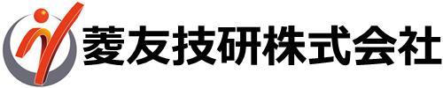 菱友技研株式会社